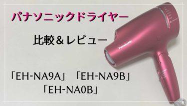 【人気】パナソニックドライヤー「EH-NA9A」「EH-NA9B」「EH-NA0B」を比較&口コミ