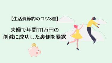 【生活費節約のコツ8選】夫婦で年間111万円の削減に成功した裏側を暴露