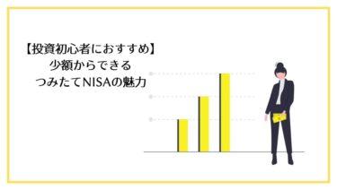 【投資初心者におすすめ】少額からできる「つみたて(積立)NISA」の魅力を解説