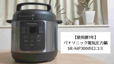 【使用歴1年】パナソニック電気圧力鍋(SR-MP300)の口コミ【他社製品との比較】