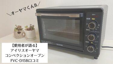 【愛用者が語る】アイリスオーヤマコンベクションオーブン(オーヤマくん)FVC-D15Bの口コミブログ